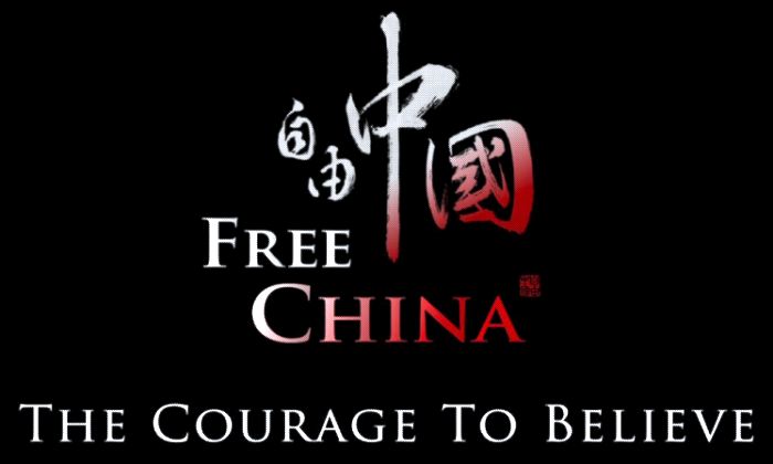 """An opening shot in the film """"Free China: The Courage to Believe."""" This film was scheduled to be shown on Aug. 27 in Hamburg, but the event was canceled due to pressure from the Chinese Consulate, according to one of the organizers, the International Society for Human Rights. (FreeChinaMovie.com)"""