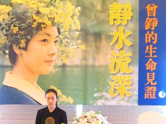 圖:曾錚2004年1月7日在臺灣臺北《靜水流深》新書發布會上。