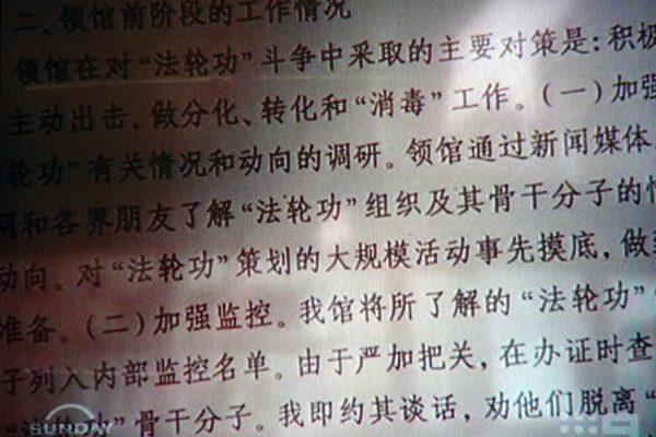 陳用林展示的機密文件