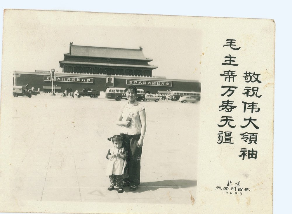 Jennifer Zeng and her mother at Tiananmen Square in May, 1969. 曾錚兩歲半時與母親在天安門廣場的合影。