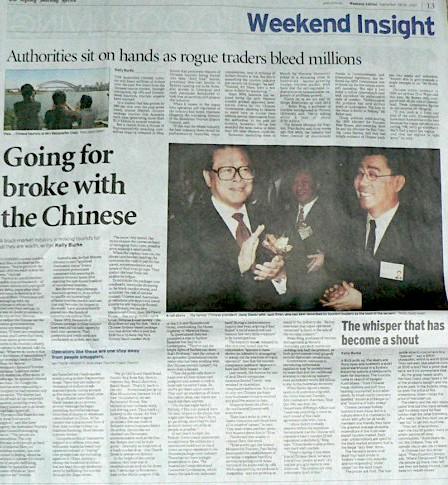 《悉尼晨鋒報》整版揭幕中國遊客「挨宰」黑幕