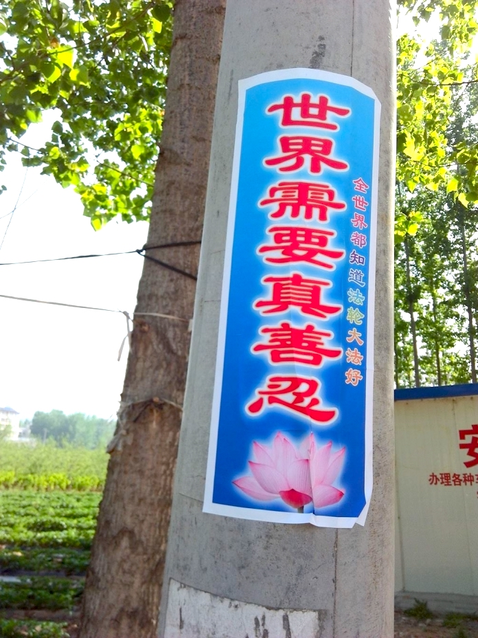 Despite the most severe persecution,  Falun Gong  can be seen everywhere in China, probably produced by a farmer who once only knew how to use a hoe, like the author of this article. (photo credit: en.minghui.org)  在最殘酷的迫害中,法輪功的標語橫幅在中國仍然「遍地開花」,四處可見,有的可能就出自像本文作者一樣的本來只會拿鋤頭的農民之手。(圖片來源:明慧網)