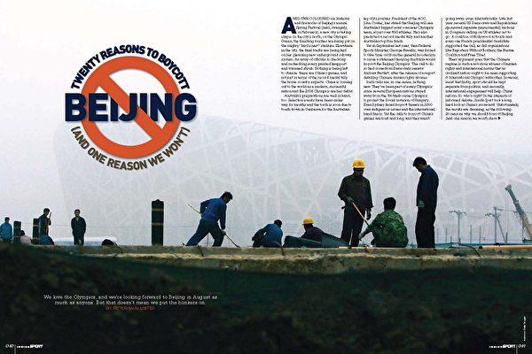 體育月刊「Inside Sport」文章《二十個抵制北京奧運及一個澳洲不會抵制的理由》首頁