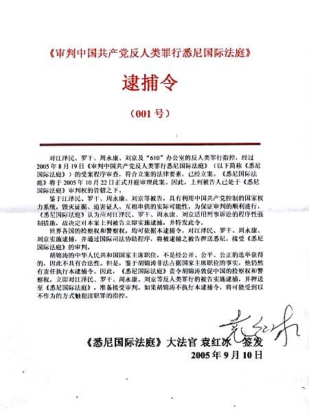 逮捕江澤民、羅干、周永康、劉京令