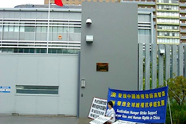 曾錚2006年在悉尼中領館前絕食抗議。