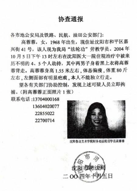 瀋陽公安局「協查通報」。