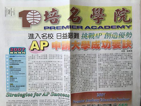 周美麗的學校出版的校刊。(周美麗提供)