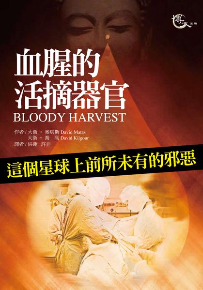 《血腥的活摘器官》封面(博大出版社提供)