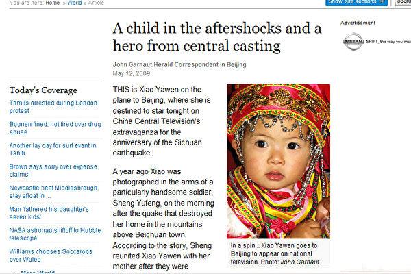 《悉尼晨鋒報》網站關於肖雅文被迫成為 央視宣傳品的報導(網站截圖)