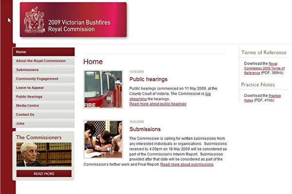 「2009年維州山火皇家調查委員會」網站首頁