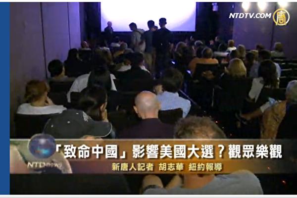 2012年《致命中國》紐約放映會現場 (新唐人新聞視頻截圖)