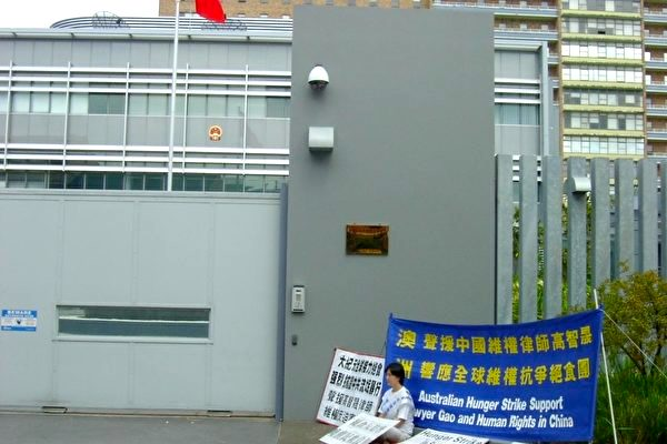 曾錚2006年2月22日中悉尼中領館前絕食靜坐。