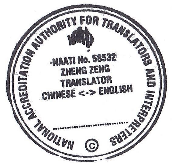 曾錚的專業翻譯章。