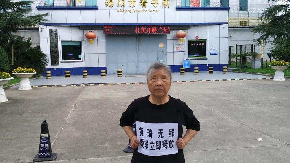 黃琦之母蒲文清資料圖片(網絡照片)