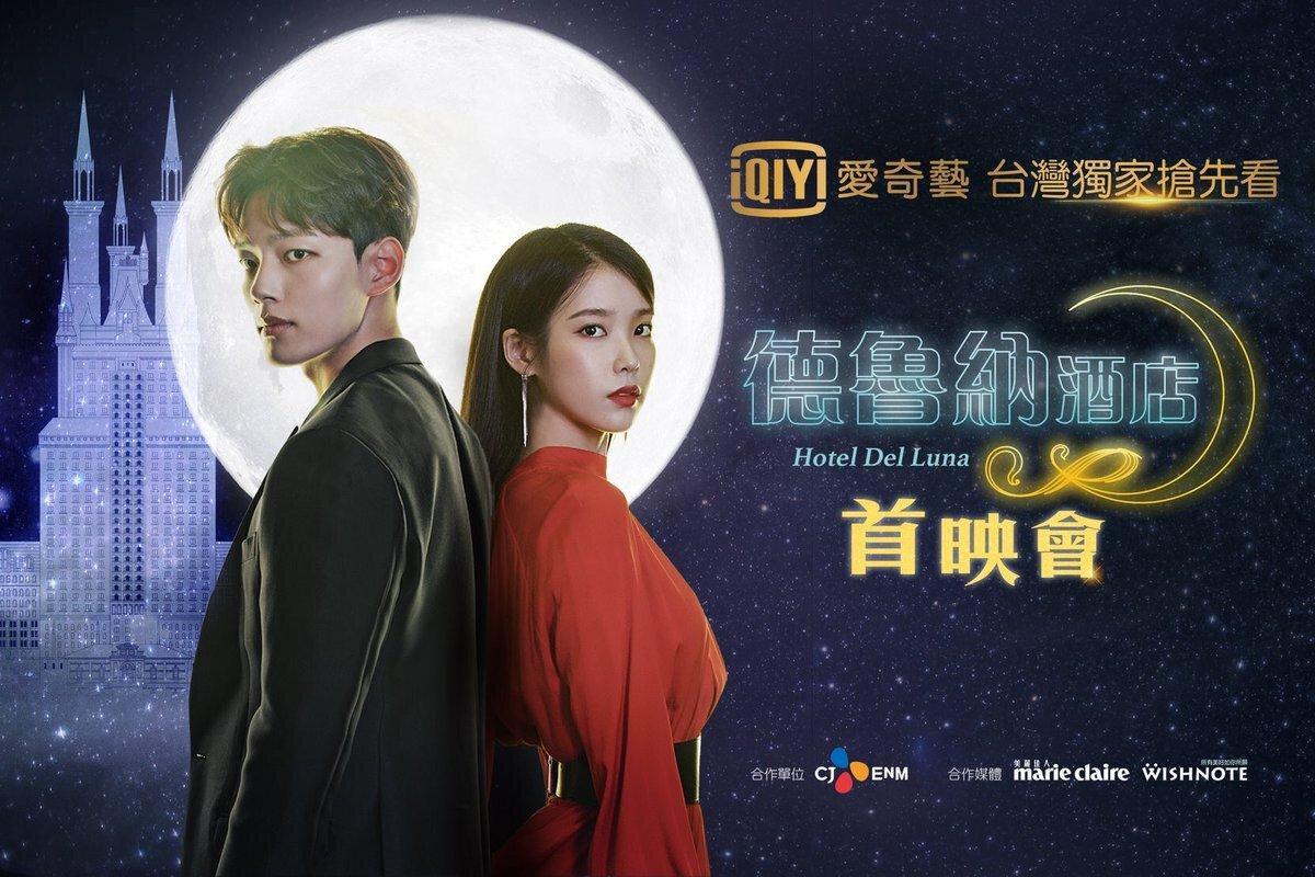 《德魯納酒店》海報。具燦星與滿月