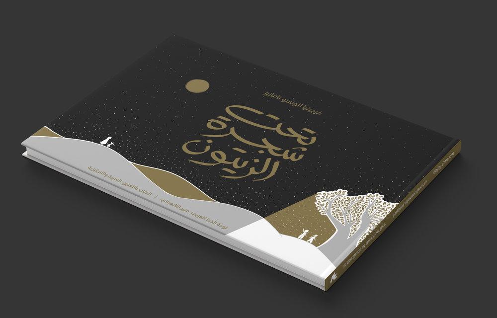 UTOT_cover-mockup_web_arabe-dark.jpg