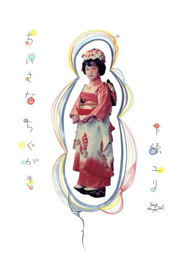 Yuri Shimojo_Illustration_chiiraku_autobiograph.jpg