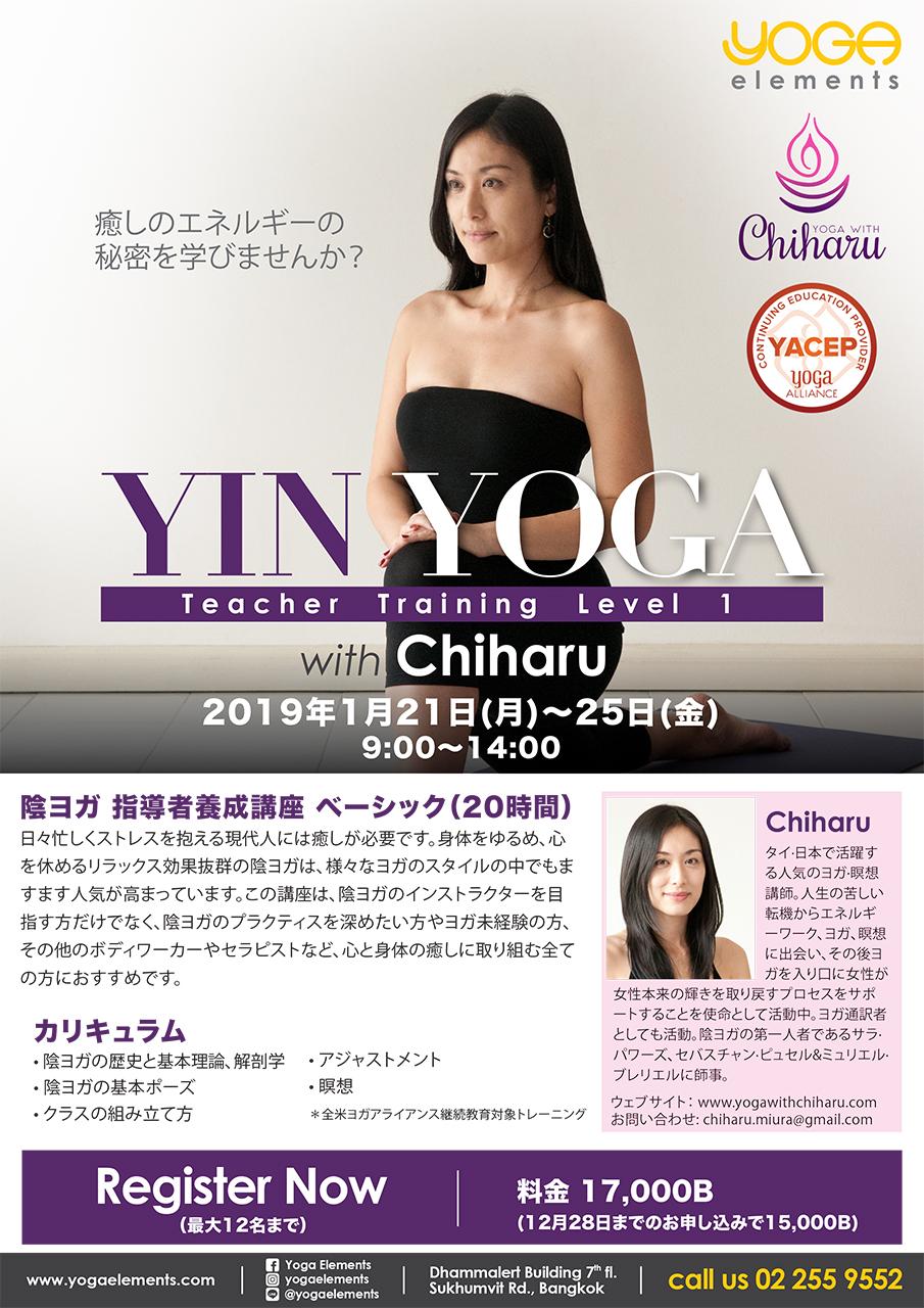181018 YIN TT Chiharu 1 2019 S.jpg
