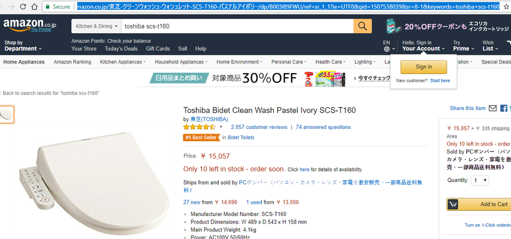 Copy the URL from the amazon.co.jp product page