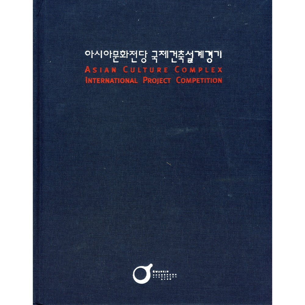 Asian Culture Complex. 2006 (Printed Publication)