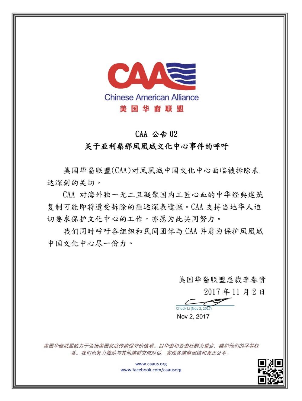 CAA2.jpg