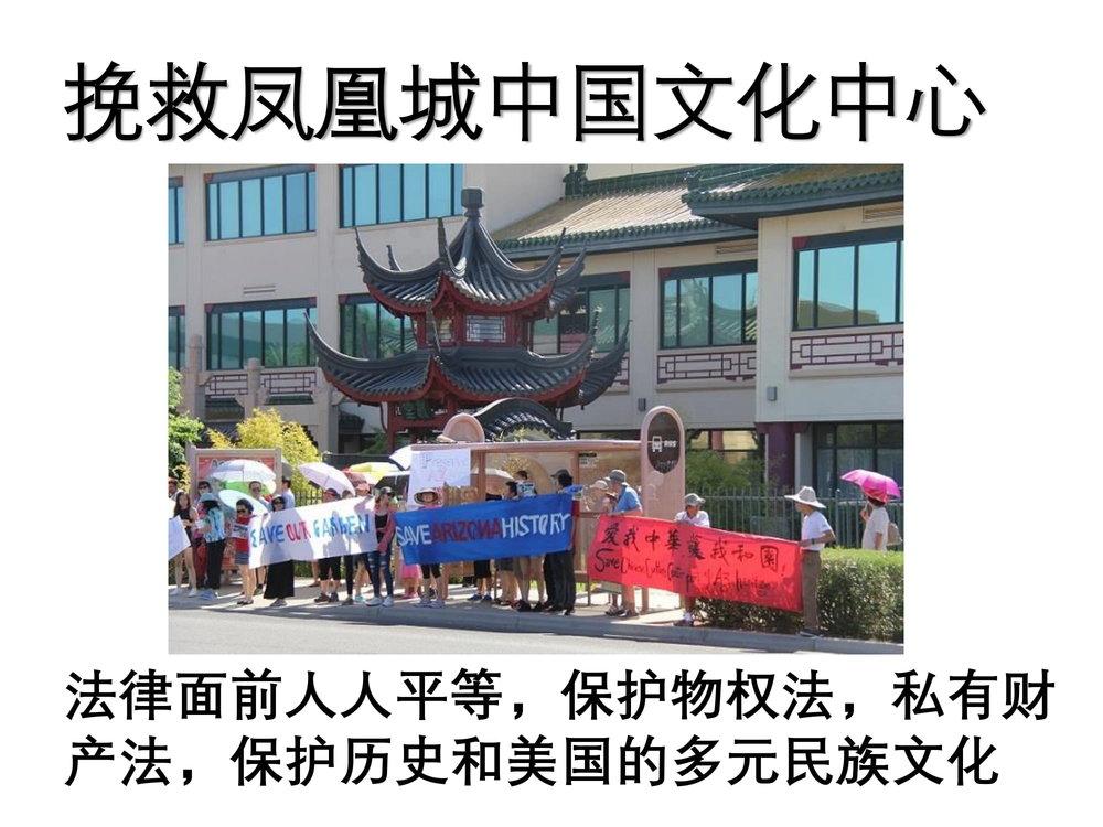 挽救凤凰城中国文化中心PPT-01.jpg