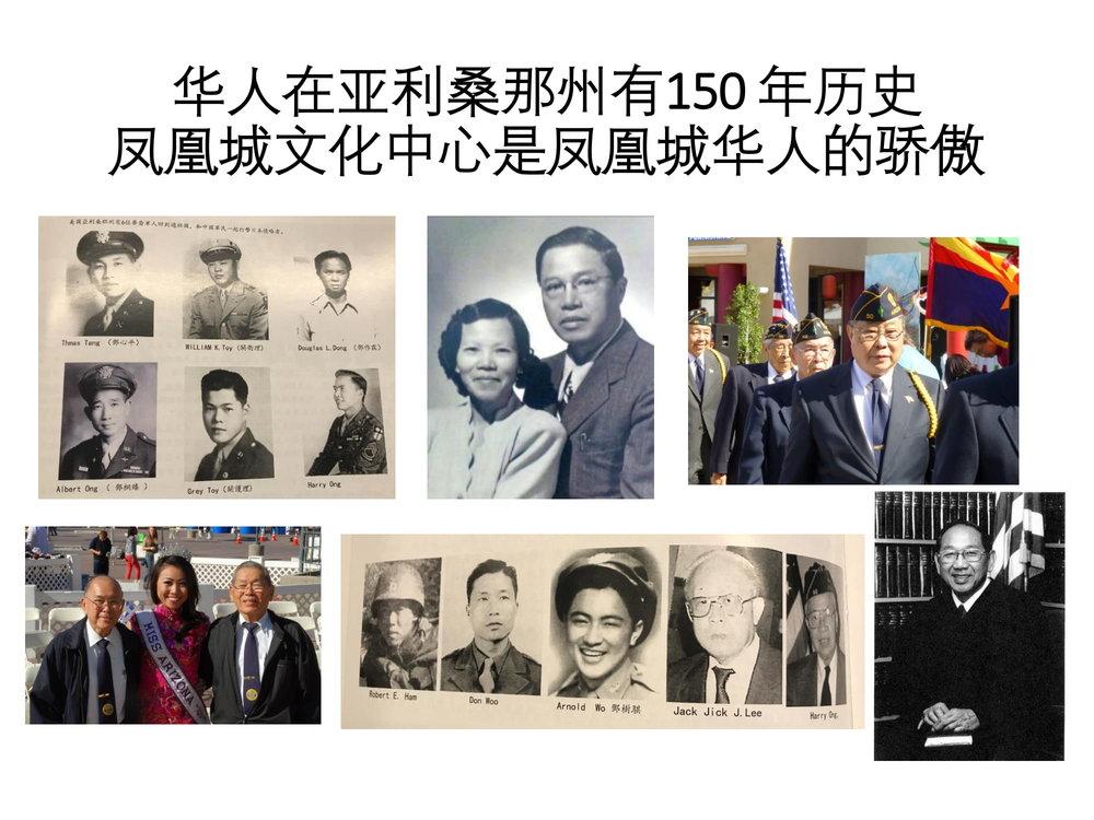 挽救凤凰城中国文化中心PPT-02.jpg