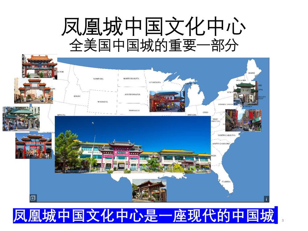 挽救凤凰城中国文化中心PPT-03.jpg