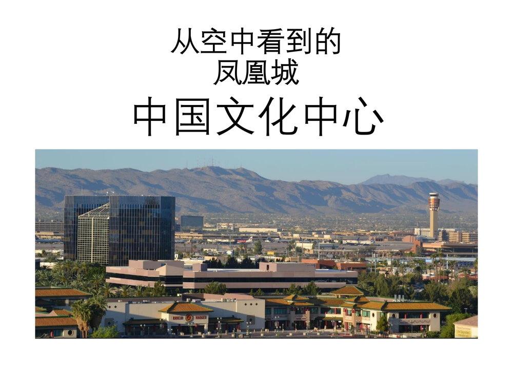 挽救凤凰城中国文化中心PPT-04.jpg