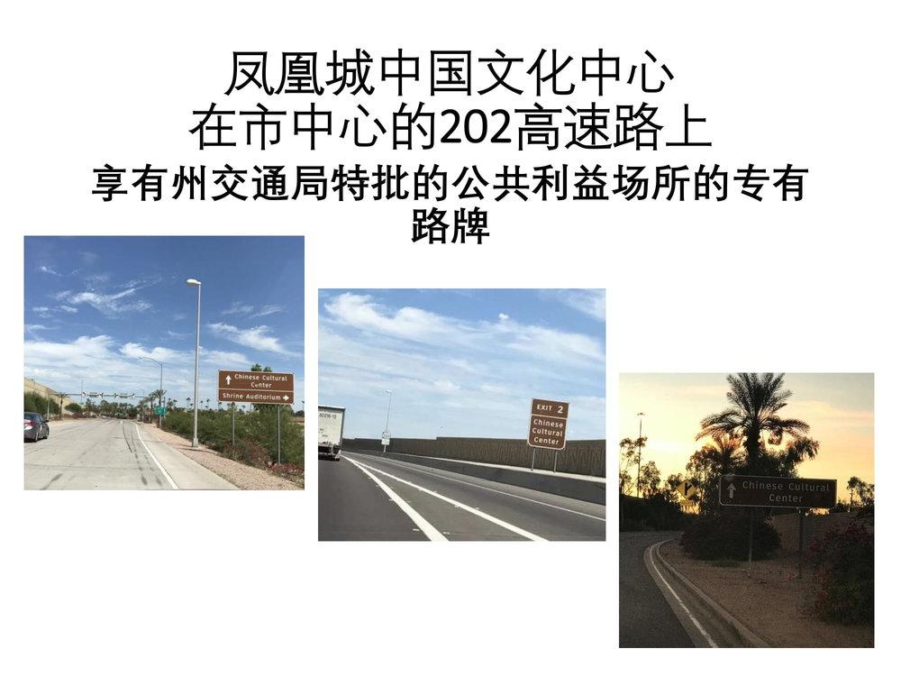挽救凤凰城中国文化中心PPT-05.jpg