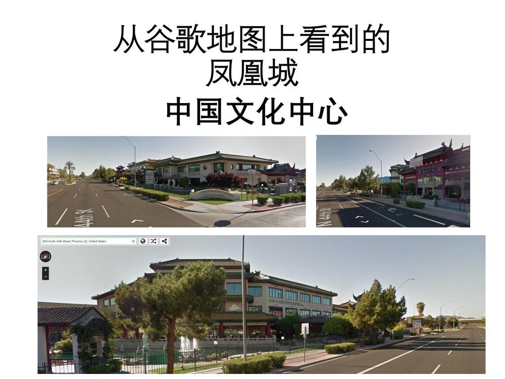 挽救凤凰城中国文化中心PPT-06.jpg