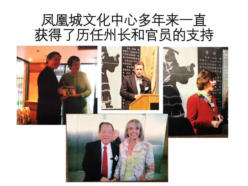 挽救凤凰城中国文化中心PPT-07.jpg