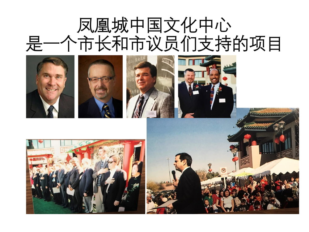 挽救凤凰城中国文化中心PPT-08.jpg