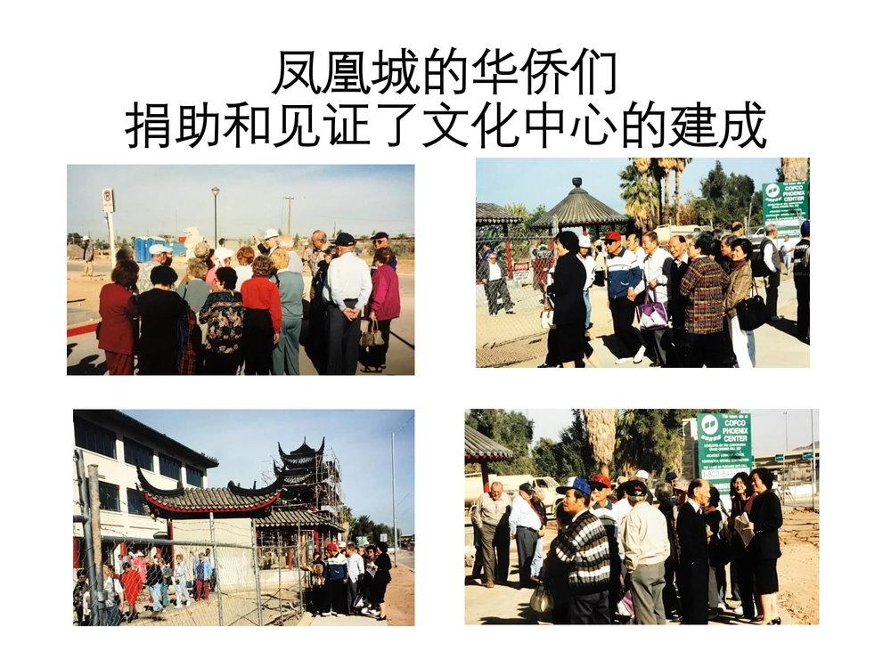 挽救凤凰城中国文化中心PPT-09.jpg