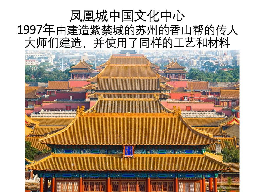 挽救凤凰城中国文化中心PPT-11.jpg