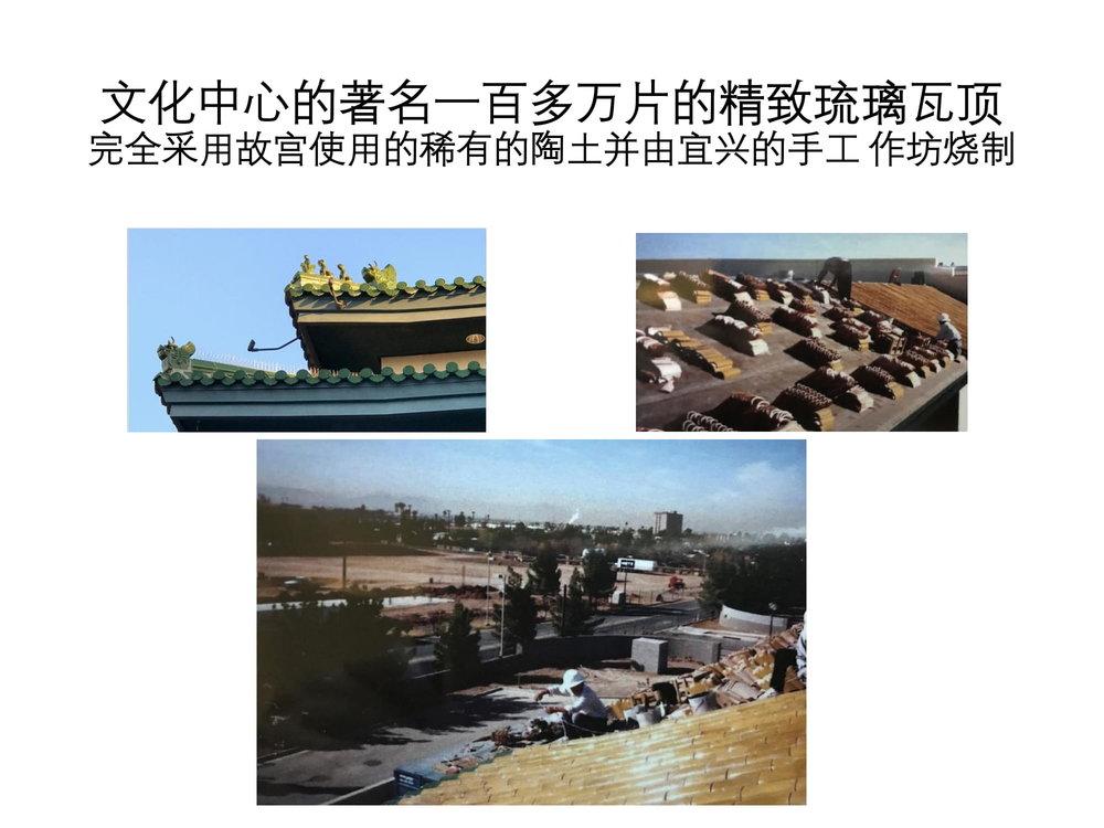 挽救凤凰城中国文化中心PPT-12.jpg