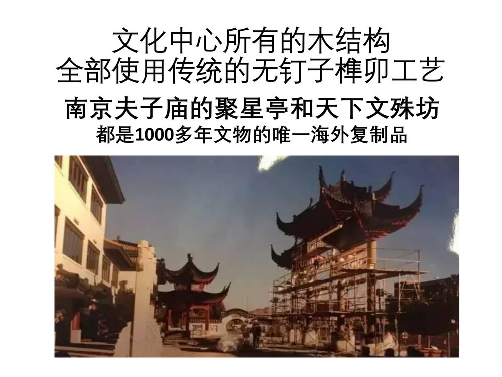 挽救凤凰城中国文化中心PPT-13.jpg