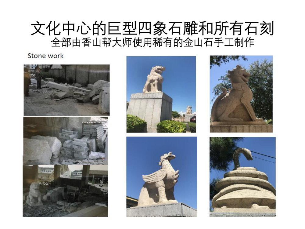 挽救凤凰城中国文化中心PPT-14.jpg