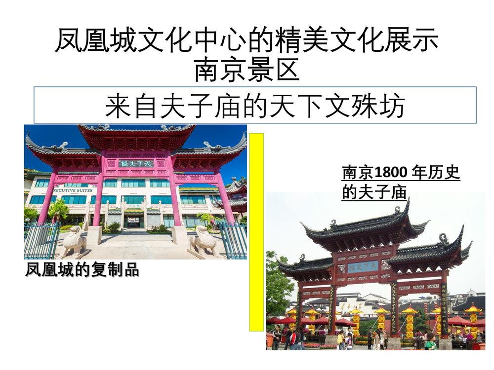 挽救凤凰城中国文化中心PPT-15.jpg