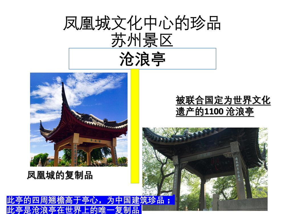 挽救凤凰城中国文化中心PPT-16.jpg