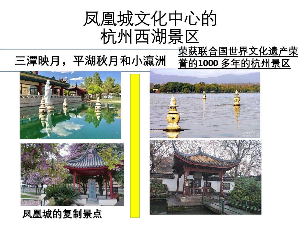 挽救凤凰城中国文化中心PPT-17.jpg