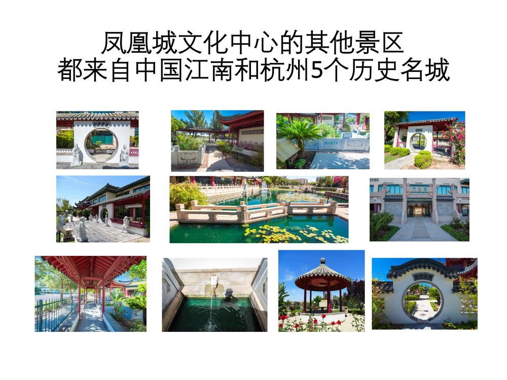 挽救凤凰城中国文化中心PPT-18.jpg