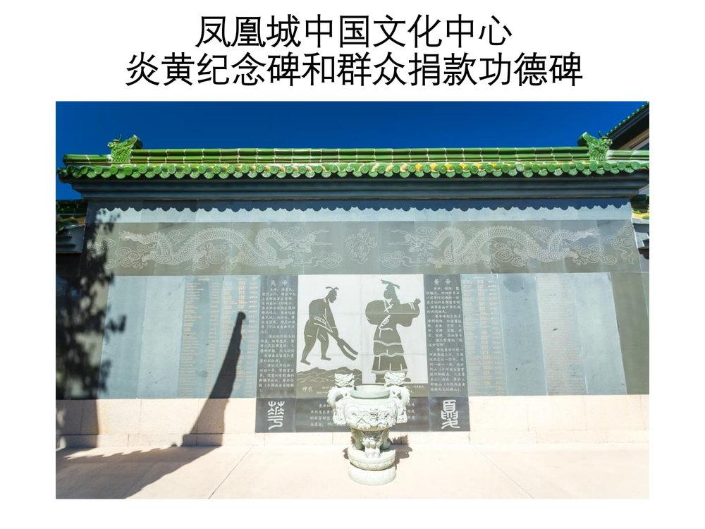 挽救凤凰城中国文化中心PPT-19.jpg