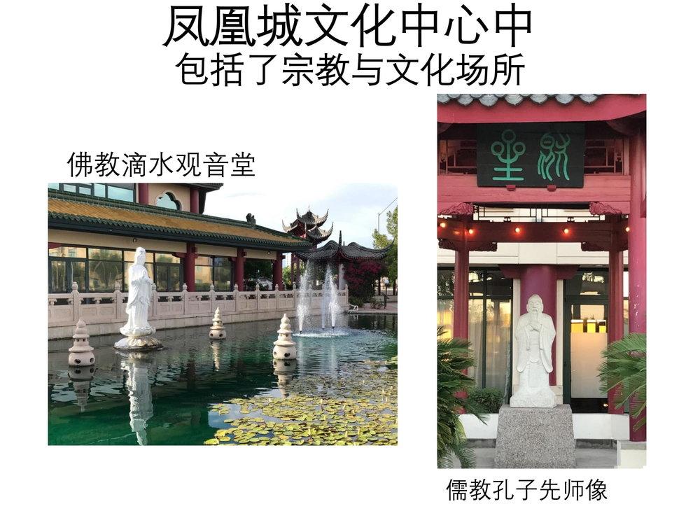 挽救凤凰城中国文化中心PPT-20.jpg