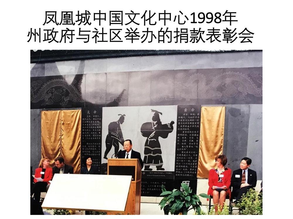挽救凤凰城中国文化中心PPT-21.jpg