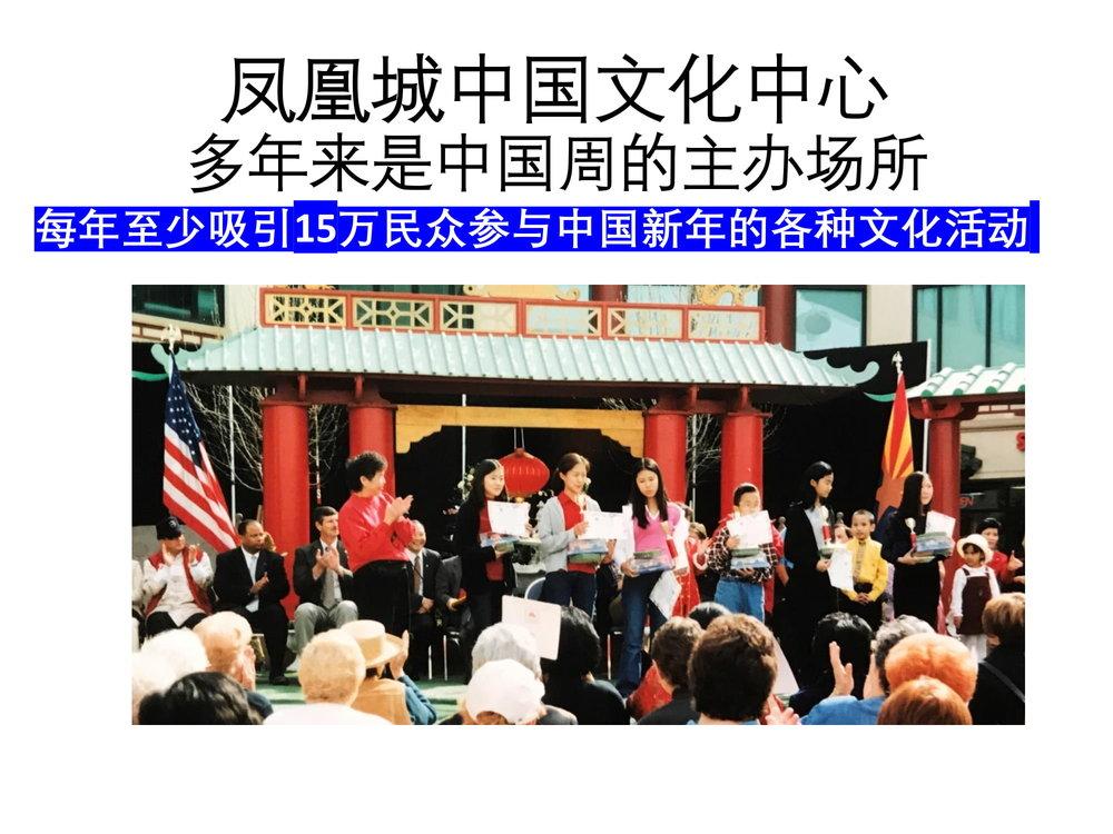 挽救凤凰城中国文化中心PPT-23.jpg