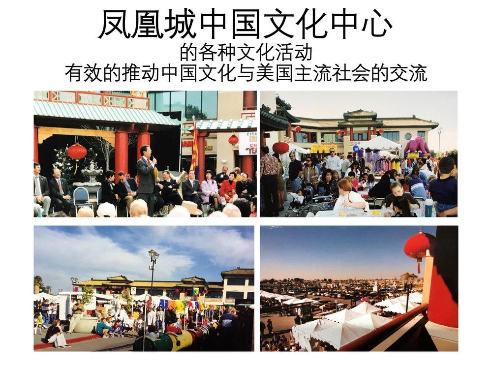 挽救凤凰城中国文化中心PPT-24.jpg
