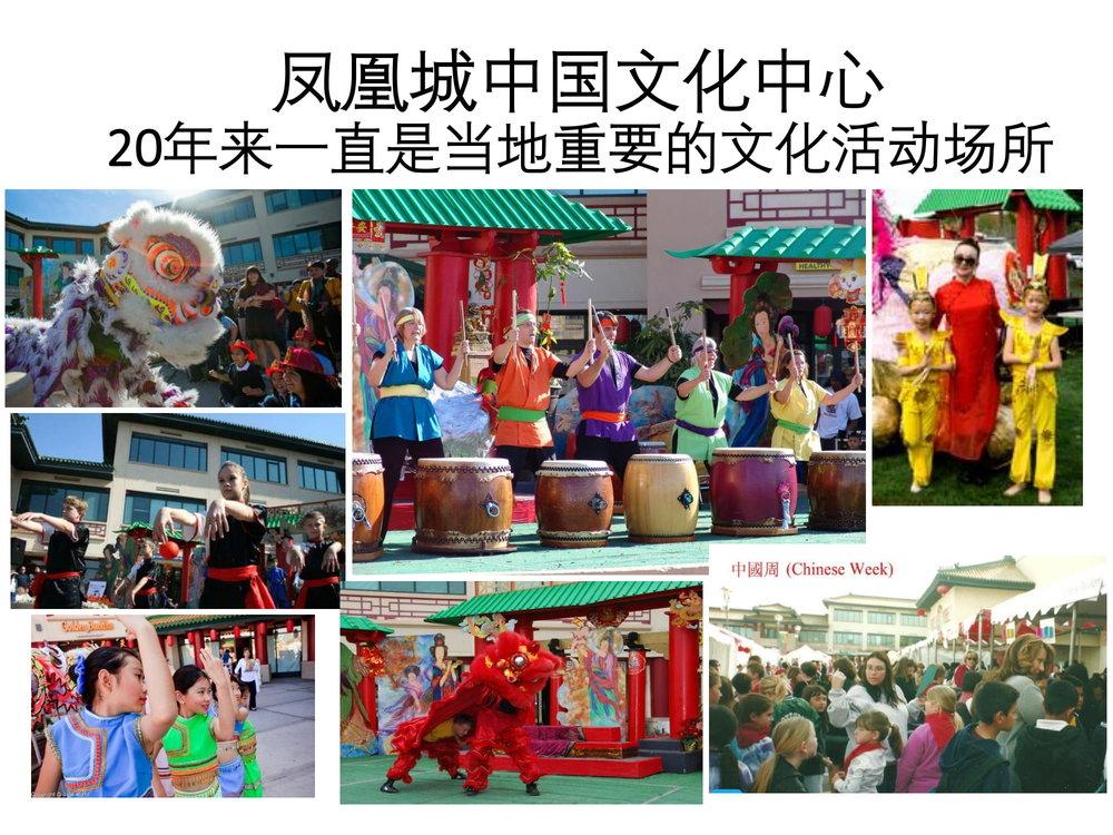 挽救凤凰城中国文化中心PPT-25.jpg