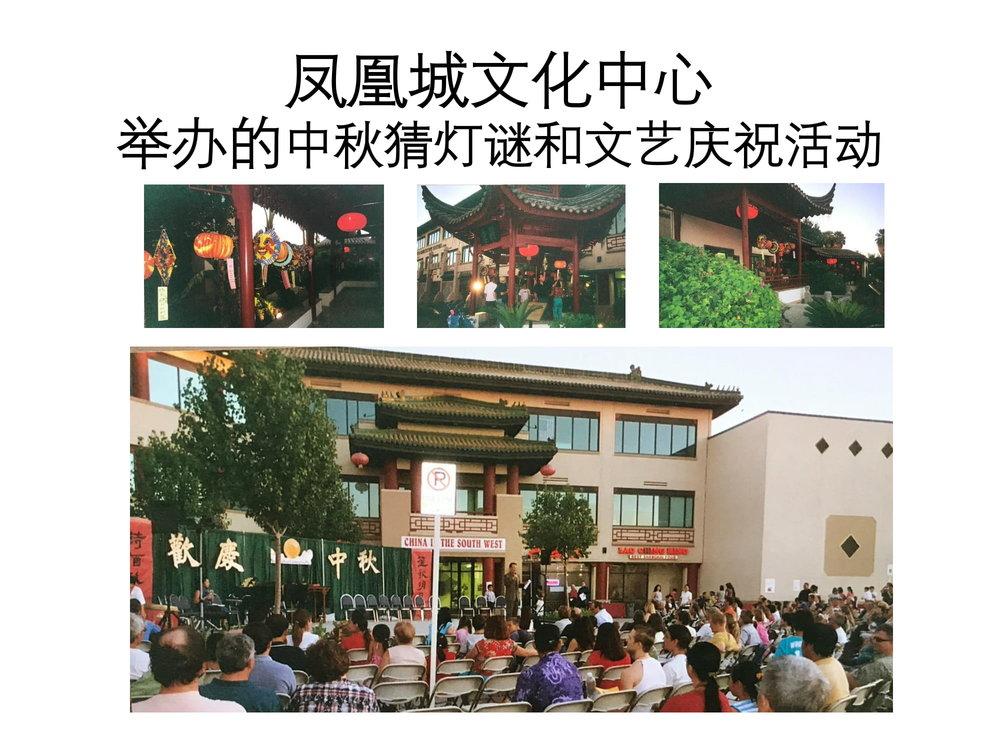 挽救凤凰城中国文化中心PPT-26.jpg