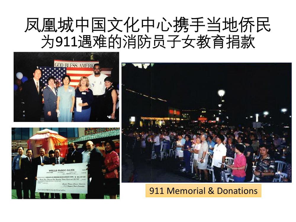 挽救凤凰城中国文化中心PPT-27.jpg